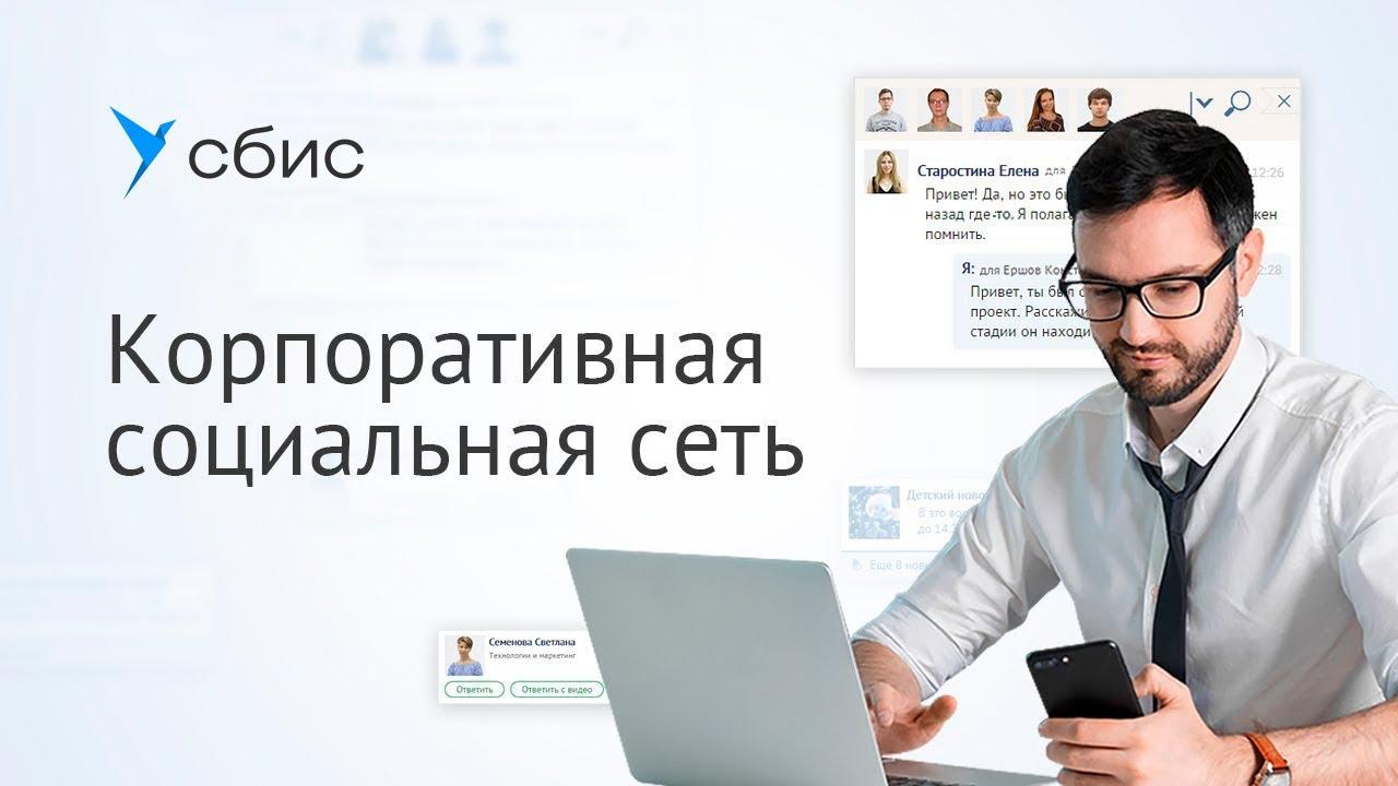 СБИС Корпоративная социальная сеть