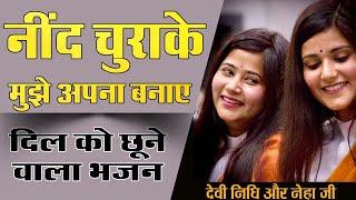 नींद चुराके मुझे अपना बनाए Devi Nidhi Neha Saraswat
