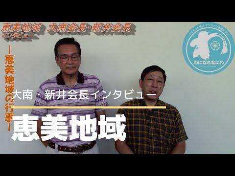 浪速区恵美地域 大南会長・新井会長インタビュー