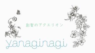 やなぎなぎ|yanaginagi創聖のアクエリオン
