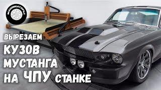 Самодельный Мустанг Eleanor/Кузов на ЧПУ
