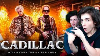 MORGENSHTERN & Элджей - Cadillac (СЛИВ КЛИПА, 2020) РЕАКЦИЯ НА МОРГЕНШТЕРН ЭЛДЖЕЙ КАДИЛЛАК КЛИП