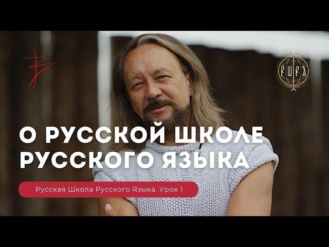 Виталий Сундаков о Русской Школе Русского Языка