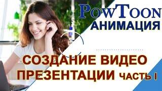 Программы для создания видео| Короткие видео для Facebook |PowToon