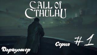 Call of Cthulhu прохождение /#1 Прибытие в Даркуотер