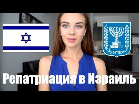 Репатриация в Израиль (Детально о всех этапах + Личный опыт)