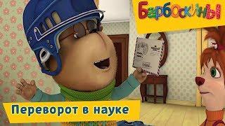 Переворот в науке 💥 Барбоскины 💥 Сборник мультфильмов 2018