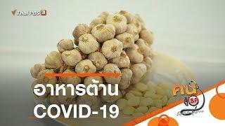 อาหารต้าน COVID-19 :  รู้สู้โรค (5 มี.ค. 63)