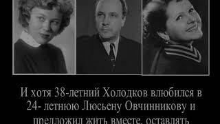 Любовь втроем  Овчинникова  Орлова и Холодков
