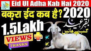 Bakra Eid Kab hai 2020 | Bakrid 2020 Date | Eid Ul adha kab hai 2020 | Eid Ul Zuha Kab hai 2020 |Eid - Download this Video in MP3, M4A, WEBM, MP4, 3GP