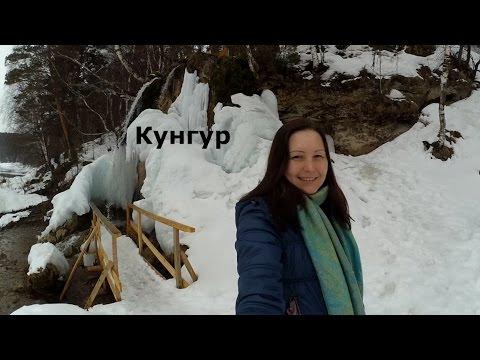 Кунгурская ледяная пещера/ Достопримечательности Кунгура/ Водопад Плакун