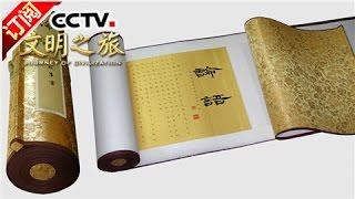 《文明之旅》 20161126 赵玉平 教子有方读《论语》 | CCTV-4