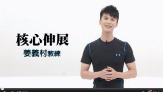 核心伸展(高齡者休閒運動套裝課程第九套) by 姜義村