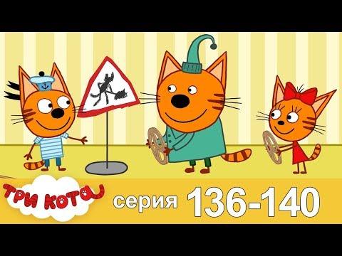 Три Кота   Сборник   Серия 136 - 140   Мультфильмы для детей