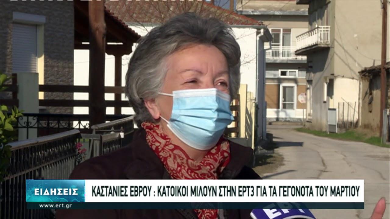 Καστανιές Έβρου: Κάτοικοι μιλούν στην ΕΡΤ3 για τα γεγονότα του Μαρτίου   29/12/2020   ΕΡΤ