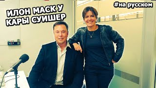 Интервью Илона Маска на Recode 2018 (01.11.18) |На русском|