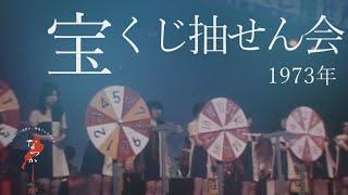 1973年 宝くじ抽せん会【なつかしが】