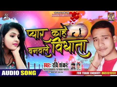 बेवफाई गीत - प्यार काहे बनवले बिधाता - Ravi Shankar - Pyar Kahe Banawle Bidhata - Sad Song