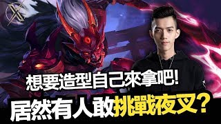 ROV.AOV|TXO Liang|Omen King accepted challenge for the first time ! Try me for the skin reward !