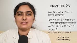 HBsAg Blood Test (in Hindi)