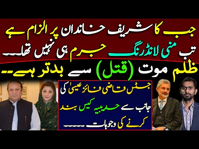 Reasons to Close Hudaibiya Paper Mills Case by Justice Qazi Faez Isa || Ep-7 || Siddique Jaan