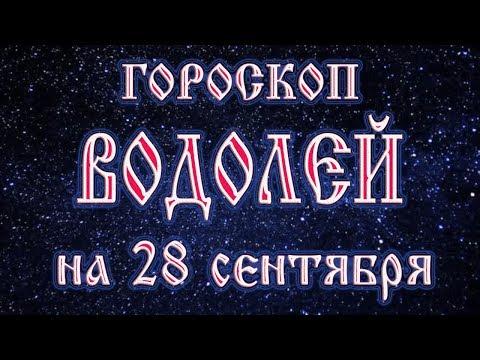 Водолей ноябрь женщина гороскоп 2016