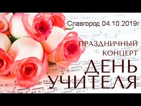 Праздничный концерт к Дню учителя. Выпуск от 04.10.2019г.