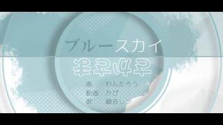 【鏡音レン】さかさまブルースカイ 中文字幕【オリジナル曲PV】
