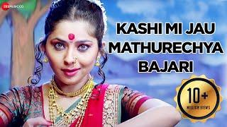 Kashi Mi Jau Mathurechya Bajari | Natarang HQ | Atul Kulkarni