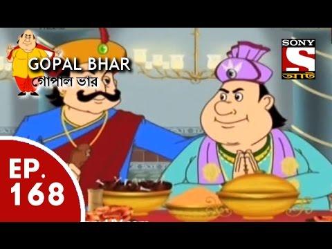 Gopal Bhar (Bangla) - গোপাল ভার (Bengali) - Ep 168 - Manuser Thekeo Poshak Dami