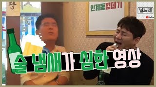 술 자리에서 즉석 라이브하는 가수들 (김민석, 임재현, 벤, 이진성, 이수, 바이브, 임창정)