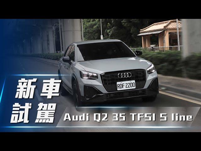 【新車試駕】Audi Q2 35 TFSI S line 四環跨界小休旅 內外精進再出擊!【7Car小七車觀點】