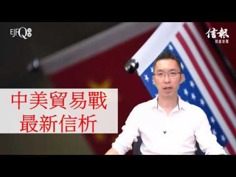 中美貿易戰最新信析 - 2019/06/11