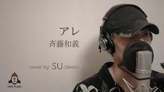 mqdefault - アレ / 斉藤和義【ドラマ 家売るオンナの逆襲 主題歌】