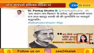Oops! BJP's Dr Pankaj Shukla gives 'SHRADDHANJALI' to Lal Bahadur Shastri on 'birth anniversary'