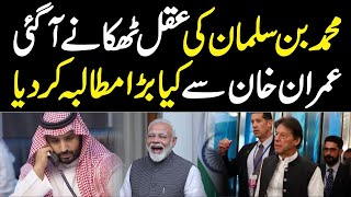 Mohammad Bin Salman Special Request to PM Imran Khan