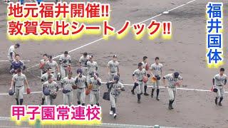 甲子園常連校!敦賀気比高校、福井国体でのシートノック!