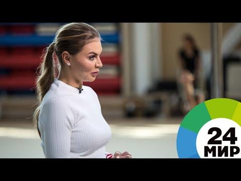 Алина Кабаева: Я попала в художественную гимнастику благодаря дедушке. ЭКСКЛЮЗИВ - МИР 24