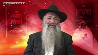 N°260 En l'honneur de la hiloula du grand Kabaliste Remak Rabbi moche kordovero Né en 1522 et dé