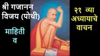 Gajanan Maharaj Pothi Adhyay 21 श्री गजानन विजय पोथी माहिती व २१ व्या अध्यायाचे वाचन
