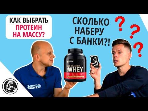 Как выбрать протеин для набора мышечной массы? Сколько наберу с банки?