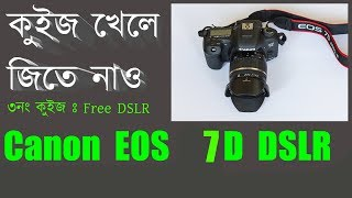 Dslr Review In Bangla Free Video Search Site Findclip