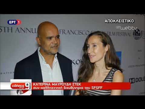 Σαν Φρανσίσκο: Τα βραβεία του κοινού στις ελληνικές παραγωγές | 18/11/18 | ΕΡΤ