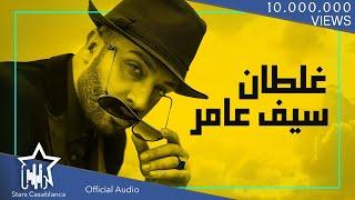 تحميل و استماع سيف عامر - غلطان (حصرياً) | 2019 | (Saif Amer - Ghaltan (Exclusive MP3