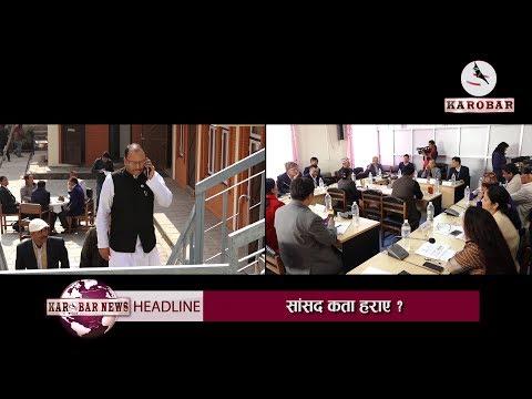 KAROBAR NEWS 2018 11 20 सांसदहरुको गैर जिम्मेवारीले पुनर्निर्माणको छलफल स्थगित (भिडियो सहित)