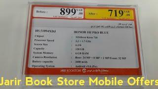 Jarir book mobile offers 2020 | mobile rates in jarir book store ksa | honor mobile | vivo mobile |