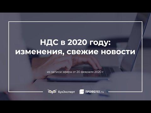 НДС в 2020 году: изменения, свежие новости