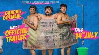 GhandhiniGolmaal Official Trailer of Upcoming Gujarati Movie from city vadodara