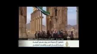 preview picture of video 'تدمر تقرير لقناة الجزيرة عن آثار مدينة تدمر Destruction of Palmyra'