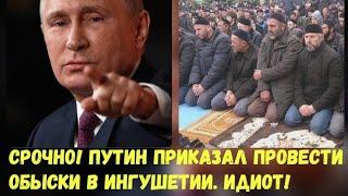 🔥Срочно! Путин приказал провести обыски в Ингушетии. ИДИОТ!